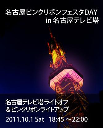 TV塔ライトアップ